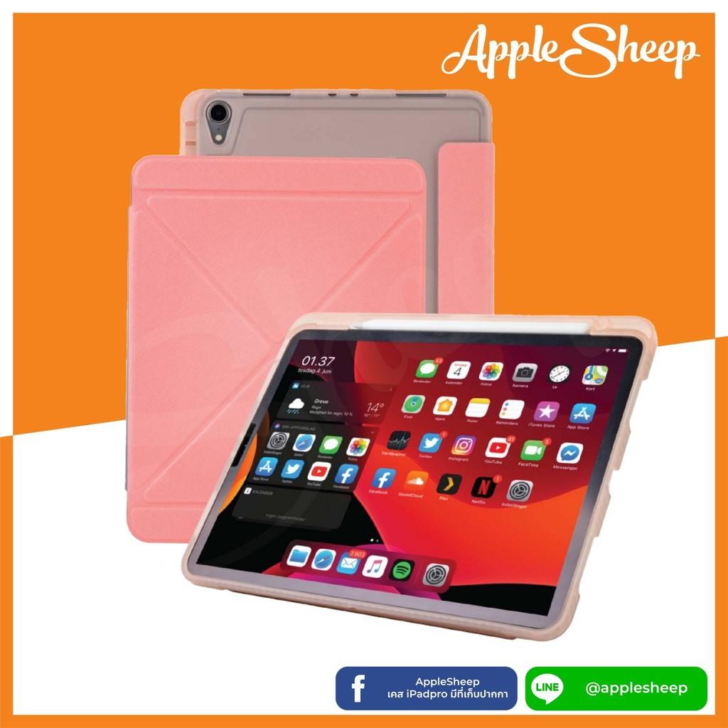 ☑เคสไอแพด Origami สำหรับ iPad Air4 10.9 2020 / ไอแพดแอร์ 4 มีที่เก็บปากกา Apple Pencil2 AppleSheep [สินค้าพร้อมส่งจากไท