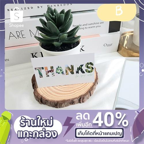 การ์ดขอบคุณลูกค้า Thank you card ขนาด 5 x 8.5 cm.  รุ่น Cactus