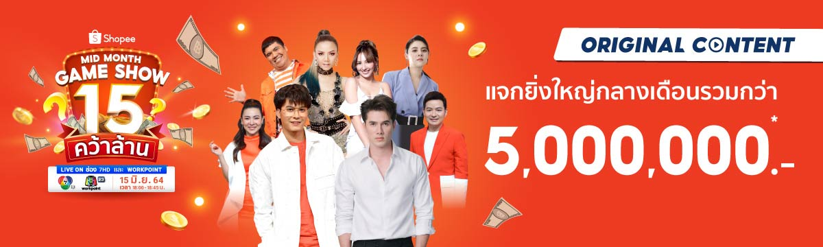 Shopee Live 15 Mid Month Game Show