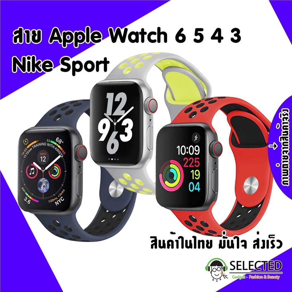 ●☼[ส่งเร็ว สต๊อกไทย] สาย Apple Watch Nike Sport Band สายซิลิโคน สำหรับ applewatch Series 6 5 4 3 ตัวเรื่อน 44mm 40mm 4