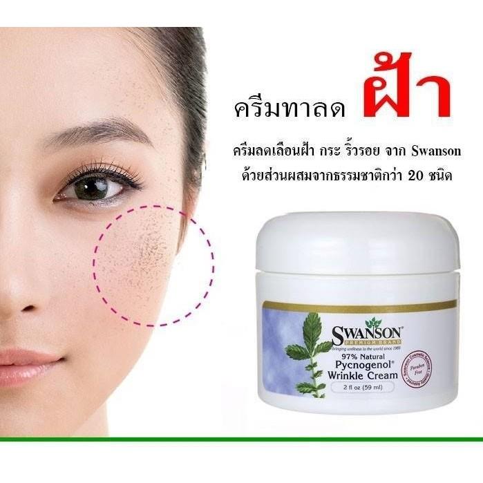 คร มลดฝ า กระ Swanson Premium Pycnogenol Wrinkle Cream Shopee