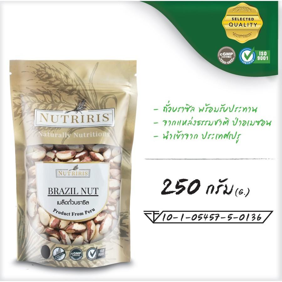 ถั่วบราซิล Brazil Nut พร้อมรับประทาน