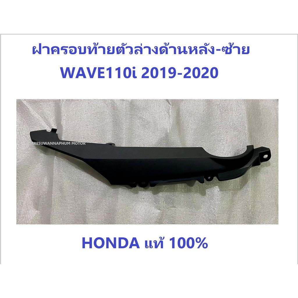 ฝาครอบท้ายตัวล่างด้านหลังซ้าย สำหรับรถมอเตอร์ไซต์ รุ่น WAVE110i (2019-2020) อะไหล่เบิกศูนย์ HONDA 100%