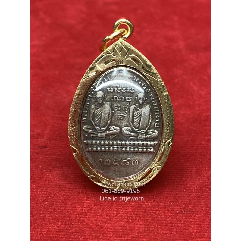 เหรียญทวิภาคี หลวงพ่อเดิมหลวง หลวงพ่อท่านคล้าย พ.ศ.2483 วัดเขาพนมรอก อ.ท่าตะโก จ.นครสวรรค์ เลี่ยมกรอบ