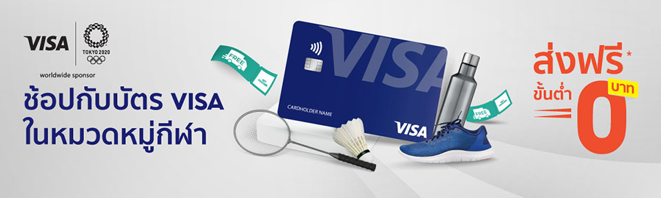 Shopee x VISA Olympics Campaign (19 Jul 21 - 8 Aug 21)