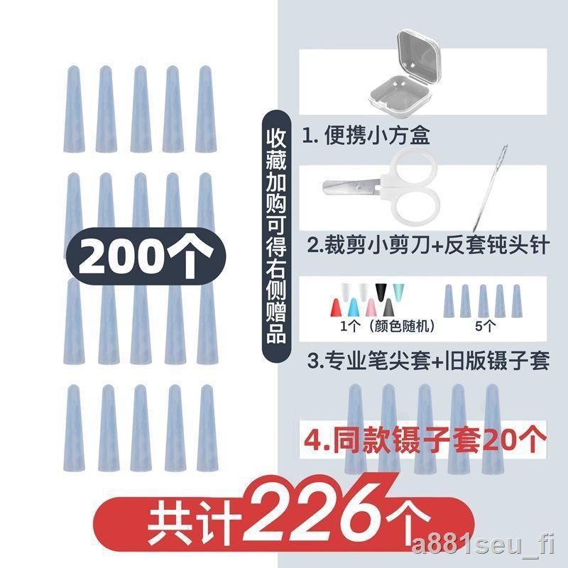 ราคาต่ำสุด﹍►❆Apple Pencil tip cover Mpen แหนบป้องกันการลื่นลดเสียงรบกวนหนึ่งอันทนทาน เคสสำหรับ Pen Nib Film II