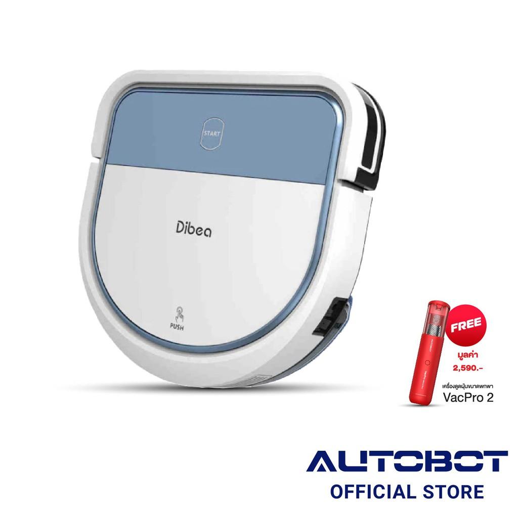 Dibea แถมฟรี sc4588 1ชุด หุ่นยนต์ดูดฝุ่น ระบบ D-slam Gyro mapping พร้อมแท้งค์น้ำ รุ่น D500