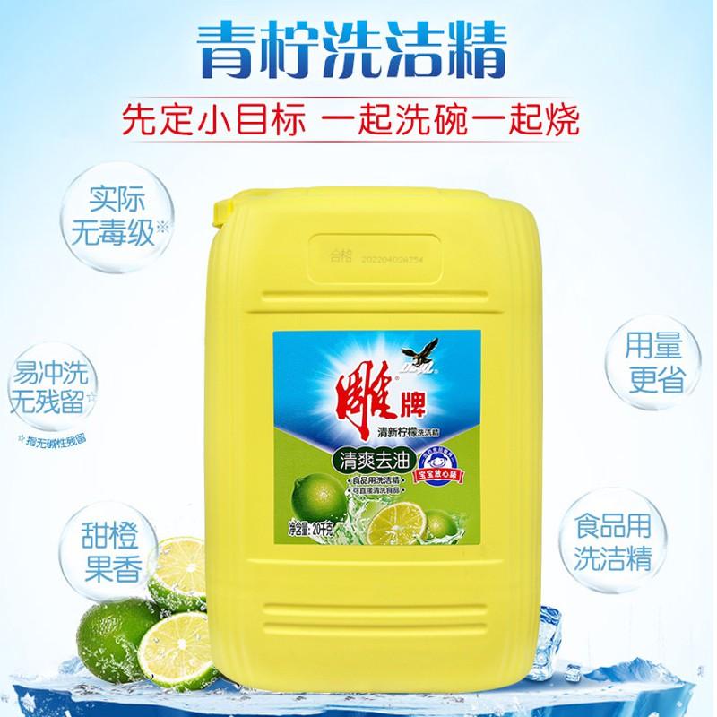 น้ำยาล้างจานเชิงพาณิชย์แกะสลัก 20 กก. จัดเลี้ยง Vat 40 กก. ผงซักฟอกครัวล้างไขมันโรงแรมแพ็คพิเศษ