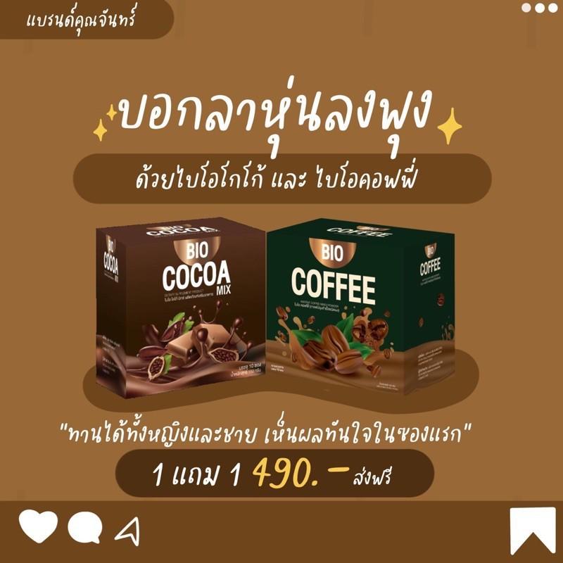 💥พร้อมส่ง | ถูก | ของแท้💯Bio Cocoa ไบโอโกโก้ โกโก้ดีท็อกซ์ Bio Coffee ไบโอคอฟฟี่ คุมหิว ของแท้ กล่องละ10ซอง
