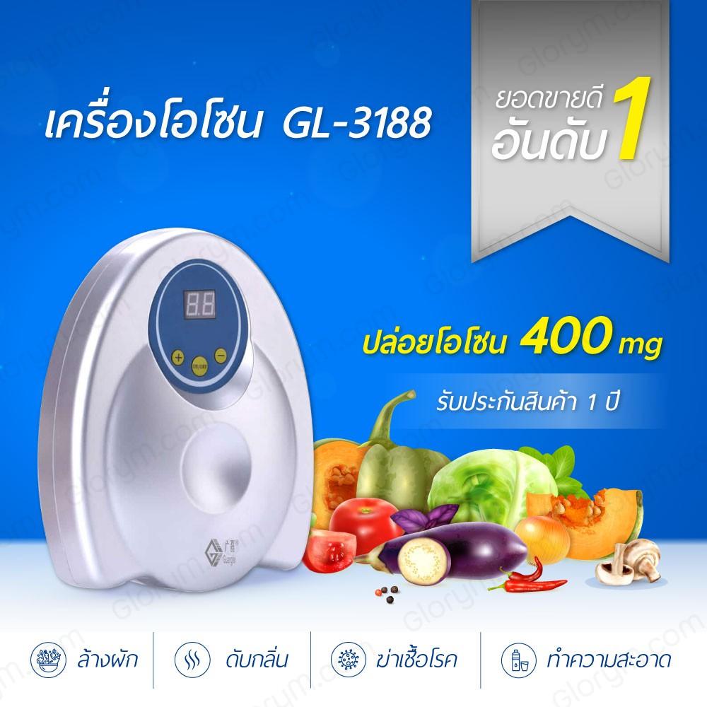 เครื่องผลิตโอโซน เครื่องล้างผักผลไม้ ผลิตโอโซน 400 mg ล้างสารพิษ ดับกลิ่นอับในห้อง สินค้ามีรับประกันสูงสุด 1 ปี