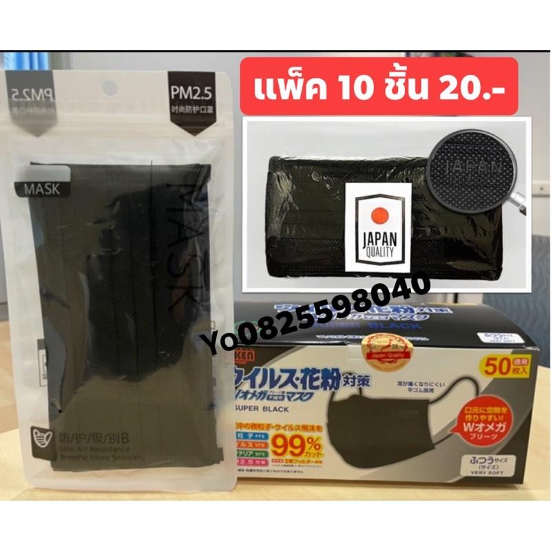 Biken ญี่ปุ่นแท้ สีดำ และ สีขาว แพ็ค 10 ชิ้น ใส่ในซองซิปล็อคอย่างดี สำหรับพกพาจ้า