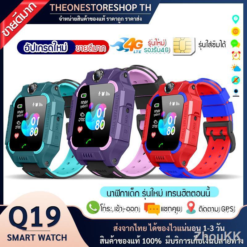 🔥พร้อมส่ง🔥นาฬิกา ไอ โม่ z6 นาฬิกากันเด็กหาย Q88 สมาทวอช z6z5 ไอโม่ imoรุ่นใหม่ นาฬิกาเด็ก นาฬิกาโทรศัพท์ เน็ต 2G/4G นา