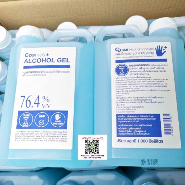 17แกลลอน*1000ml. เจลล้างมือ ผลิตจากโรงงานมาตรฐานGMP แอลกอฮอล์เจล ไม่ต้องล้างน้ำ เจลแอลกอฮอล์