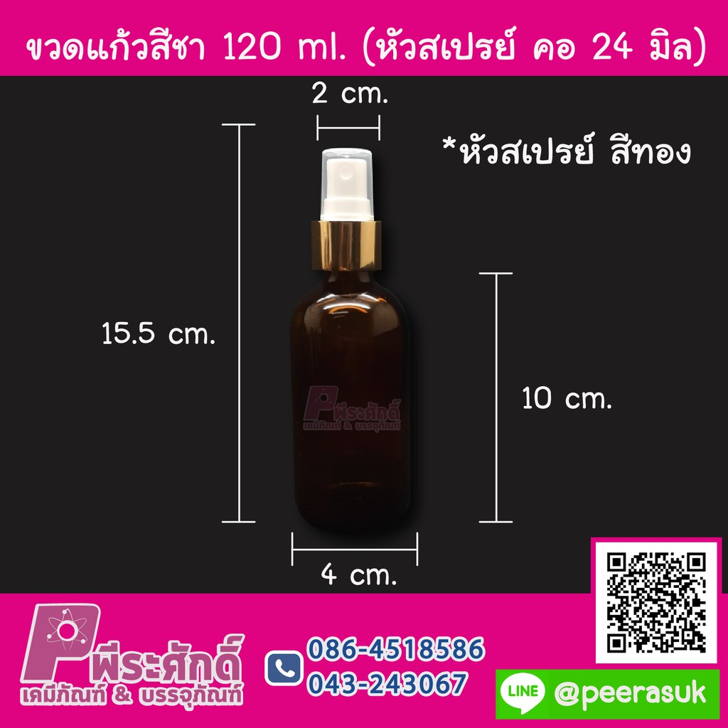 ขวดแก้วสีชา 120 ml. (หัวสเปรย์ คอ 24 มิล) สีทอง ลังละ 140 ชิ้น ราคา 2,150 บาท