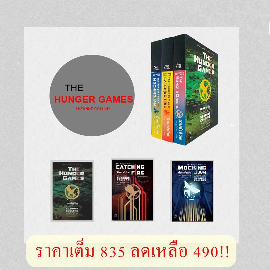 Book set HUNGER GAMES