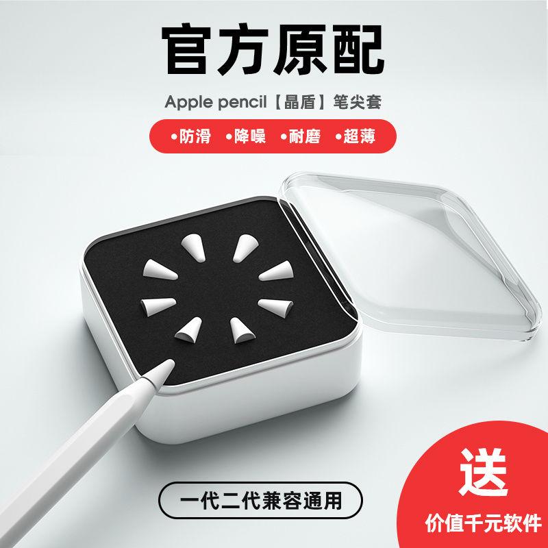 แอปเปิลApplepencilชุดปลายปากกาipadรุ่นที่สอง2การเขียน1ฟิล์มปากการุ่นiสติกเกอร์ปากกา