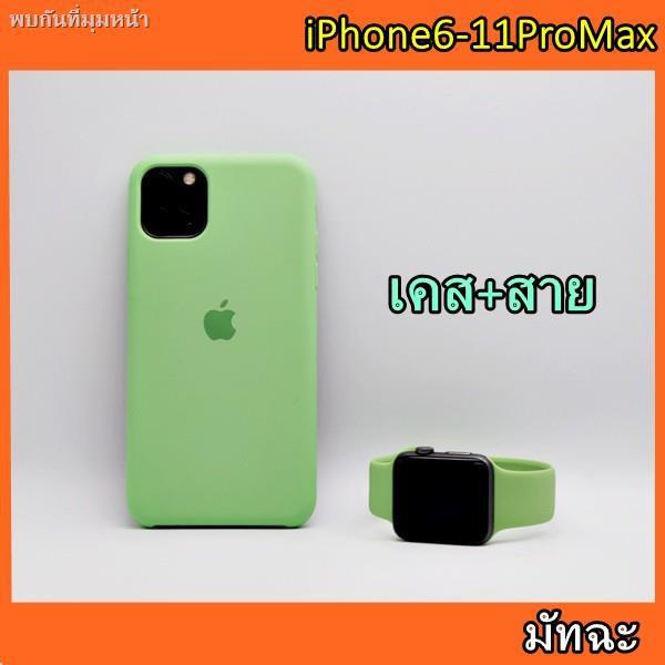 🔥สีมัทฉะ Case Iphone+สายApple Watch 🔥พร้อมส่งจากกรุงเทพ