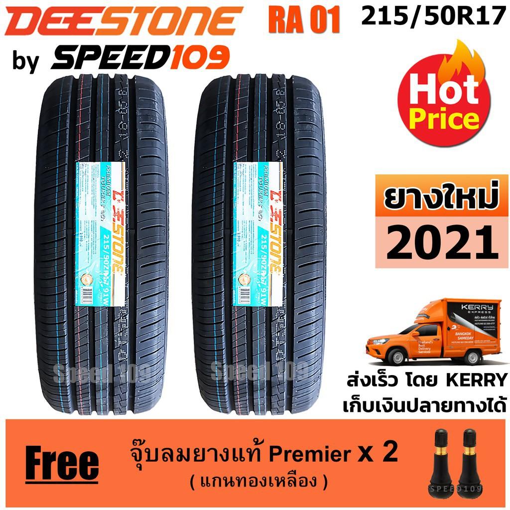 ยาง deestone Deestone ยางรถยนต์ 215/50R17 รุ่น Premium Tourer RA01 - 2 เส้น (ปี 2021)