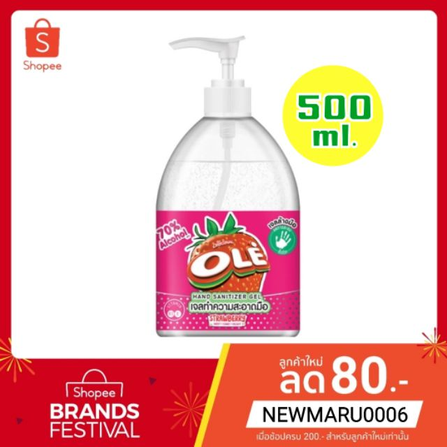 OLE เจลล้างมือ แอลกอฮออล์เจล กลิ่นโอเล่ หอมๆๆ โอเล่ สตรอเบอร์รี่ แฮนด์ ซานิไทเซอร์ ขนาด 500มล. ของแท้ [ผลิต03/2020]
