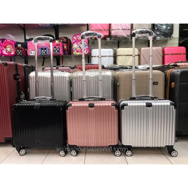 กระเป๋าเดินทางล้อลาก ขนาด16นิ้ว