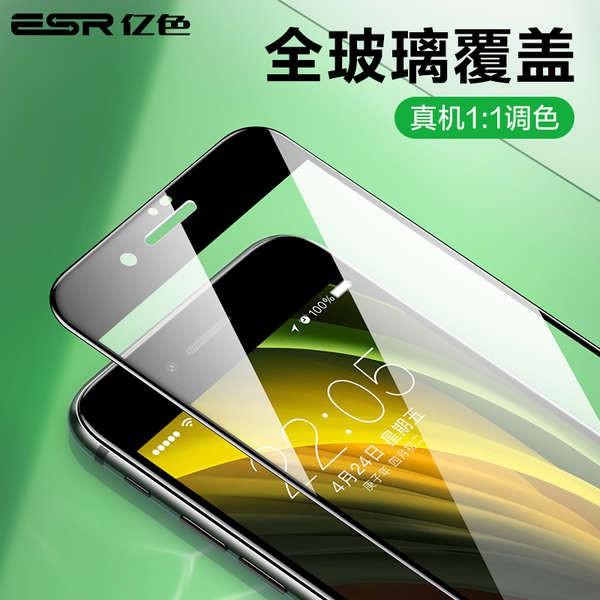 色 I Ise Solden Film Apple 8Plus เต็มหน้าจอ iPhone SE2 ใหม่ I7 ฟิล์มโทรศัพท์มือถือ iPhone 8 สำหรับ 2020 ใหม่ I9 การป้องกั