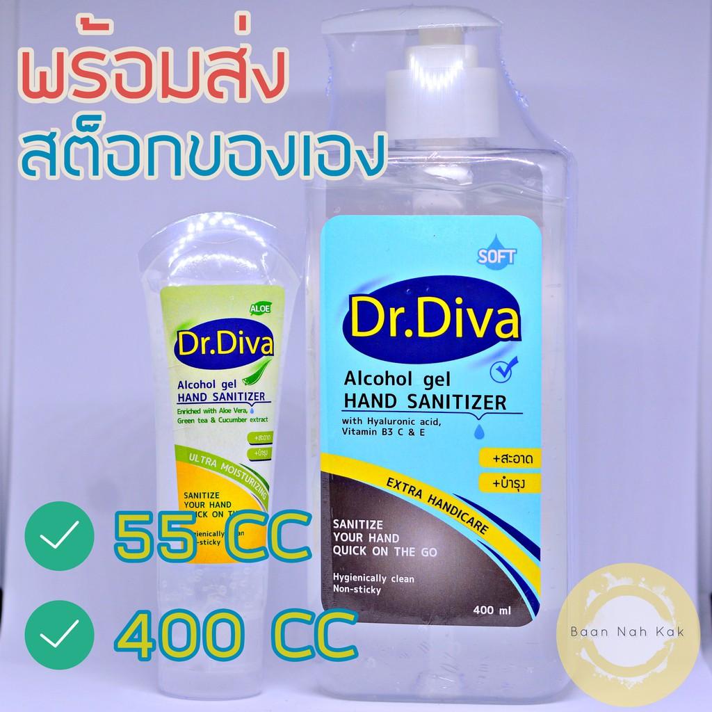เจลล้างมือแอลกอฮอล์【พร้อมส่ง】Dr.Diva 400 ml แบบไม่ใช้น้ำ ถูกสุด ได้มาตรฐาน จำนวนจำกัด !!!