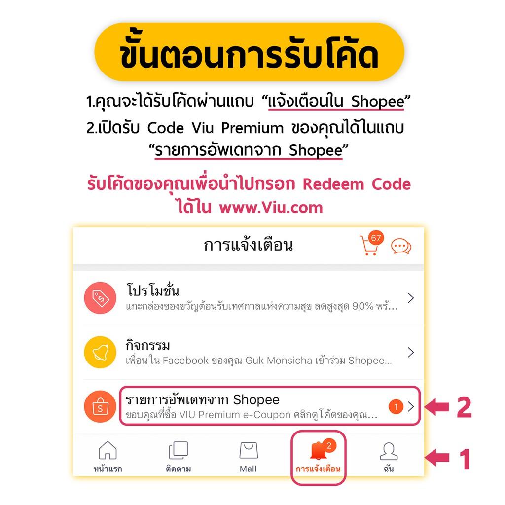 [E-Coupon] Viu Premium Code 1 วัน
