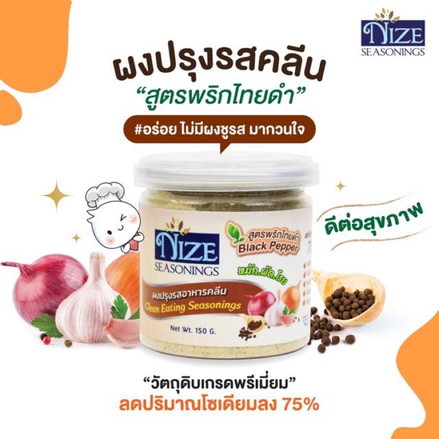 ผงไนซ  NIZE ผงปรุงรสอาหารคลีน สูตรพริกไทยดำ ( BLA )