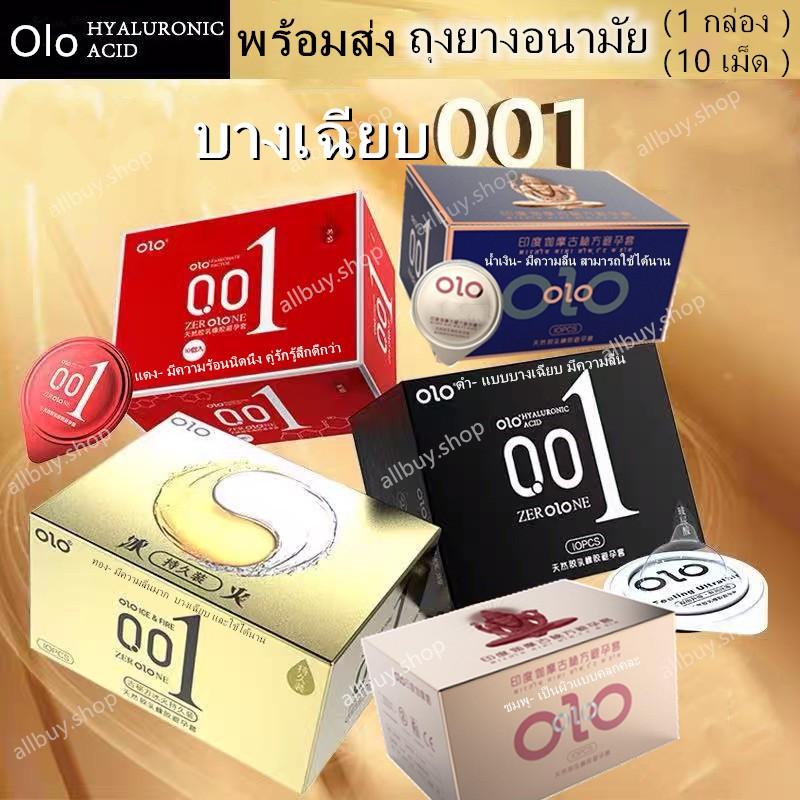 ถุงยางอนามัย Olo มีให้เลือก 8 สี (10 ชิ้น / 1 กล่อง) ขนาดบางเฉียบ 0.01 มม. ** ไม่ได้ระบุชื่อผลิตภัณฑ์ในหีบห่อ **.