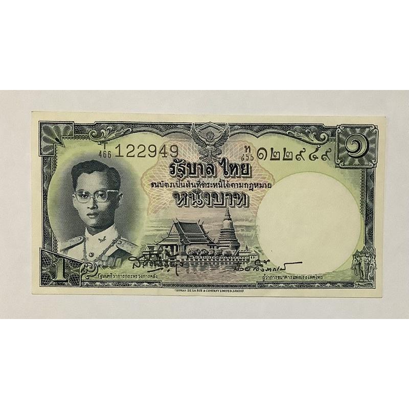 ธนบัตร 1 บาท รุ่น 5 แบบ 9