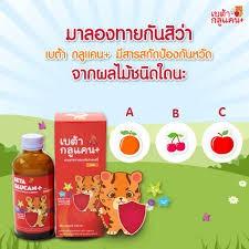 ป้องกัน ลูกเป็นหวัด BETA GLUCAN เบต้ากลูแคน+ สารสกัดจากอะเซโรล่าเชอรี่ 120 Ml สำหรับเด็ก (รสส้ม อร่อย ทานง่าย ) hSf1