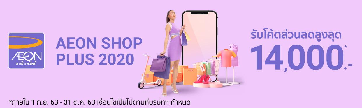 AEON Shop Plus [1 Sep 20 - 31 Oct 20]
