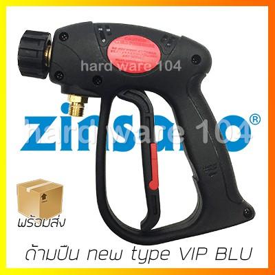 เฉพาะด้ามปืน VIP BLU สำหรับเครื่องฉีดน้ำ Zinsano VB03N เครื่องฉีดน้ำซิซาโน่ 130bar.