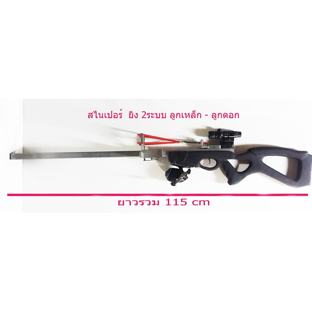 หนังสติ๊กยิงปลา หน้าไม้ สไนเปอร์ Slingshot sniper