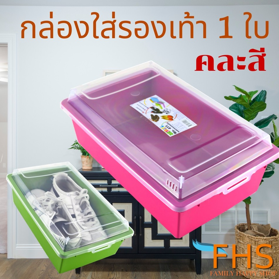 FHS กล่องใส่รองเท้า x (1 ใบ )พลาสติกชนิดแข็งมีฝาใสปิด ขนาด 21x32x11 cm. วางซ้อนได้ คละสี