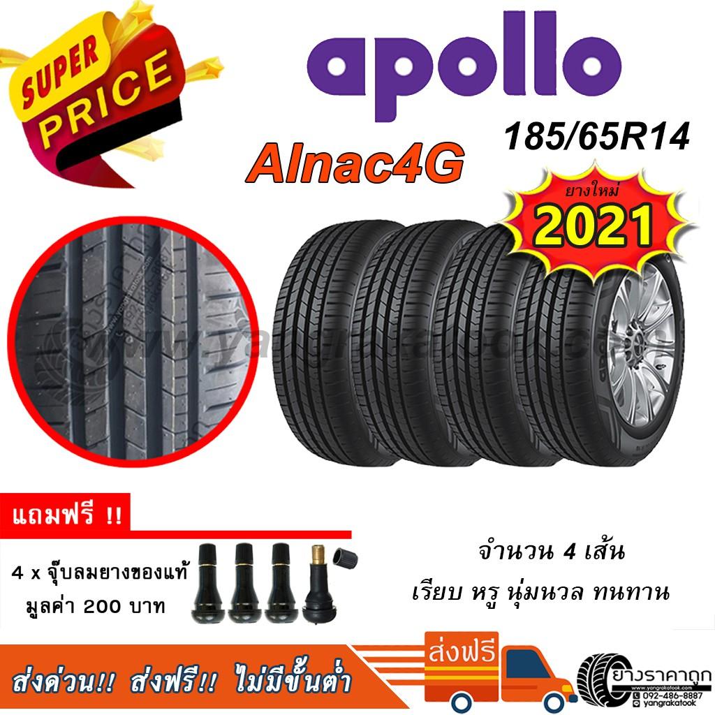 <ส่งฟรี> ยางรถยนต์ Apollo ขอบ14 185/65R14 Alnac4G 4เส้น ยางใหม่ปี21