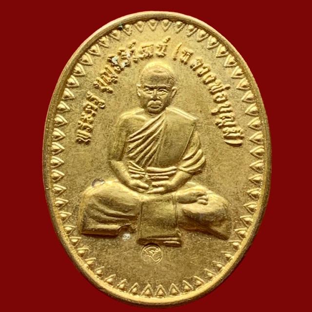 เหรียญ พระครูบุญสิริวัฒน์ (หลวงปู่บุญมี)  วัดชีแวะ ปี ๒๕๕๙ (BK1-P2)