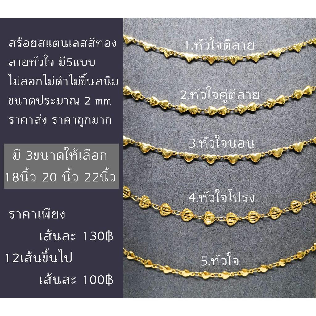 สร้อยคอสแตนเลสสีทอง ไม่ลอก ไม่ดำ ไม่ขึ้นสนิม มี 5 ลาย และมี 4 ขนาดให้เลือก 16นิ้ว 18นิ้ว 20นิ้ว 22นิ้ว ของดี ราคาถูกมากก