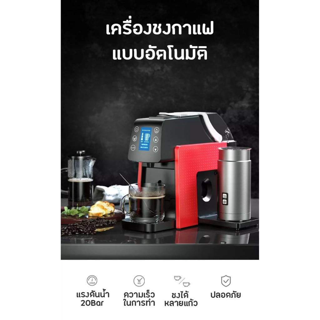เครื่องชงกาแฟ เครื่องชงกาแฟสด เครื่องชงกาแฟแคปซูล เครื่องชงกาแฟอัตโนมัติ เครื่องทำกาแฟ Coffee Machine