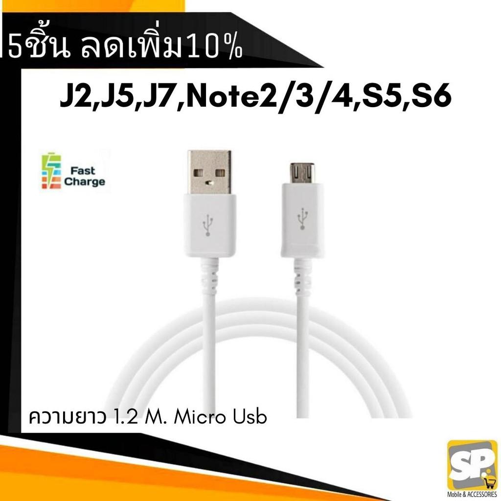 สายชาร์จ Micro USB Data Cable รองรับการชาร์จด่วน ชาร์จเร็ว ใช้สำหรับ Samsung รุ่น J2,J5,J7,Note2/3/4,S5,S6