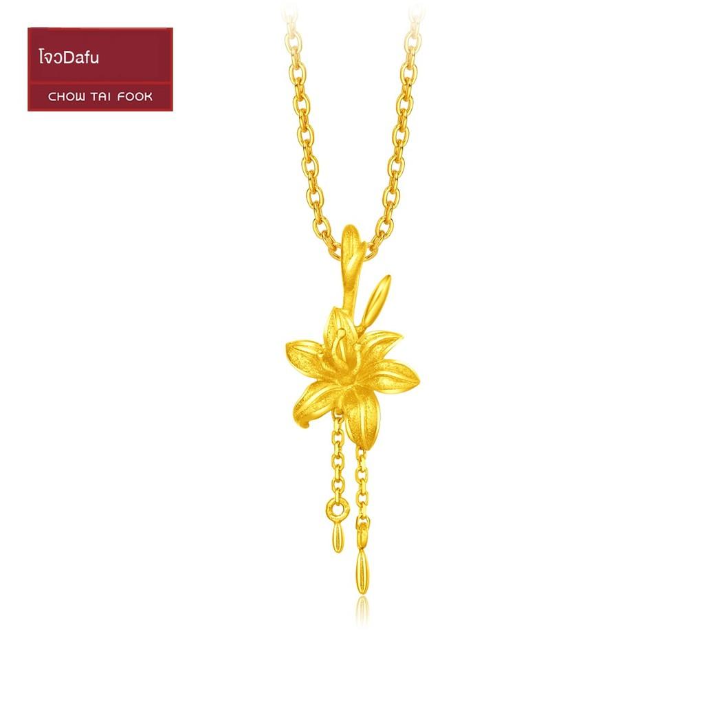 ♘เครื่องประดับ Chow Tai Fook ใหม่ลืมกังวลพู่ทองคำแท้จี้ทองคำราคา F222317 ของขวัญ Zhenpin