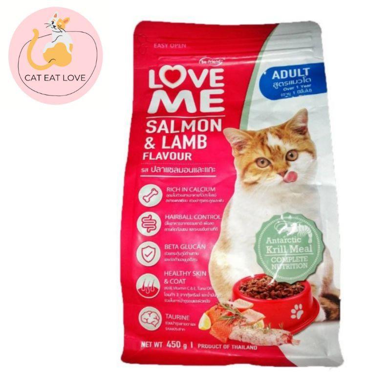 อาหารแมว Love Me สูตรแมวโต 450 g รสปลาแซลมอนและแกะ [Low Grain] [Premium Grade]