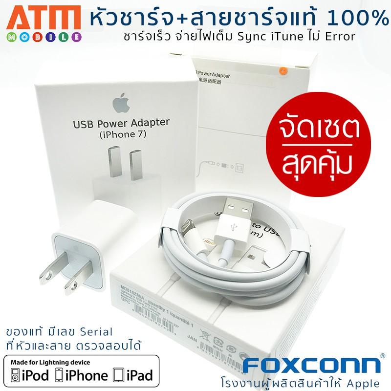 เซตหัวชาร์จไอโฟน + สายชาร์จไอโฟน USB 5V-1A แท้ 100% โดย Foxconn ชิป E75