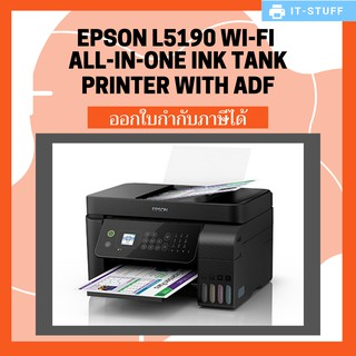 Epson L5190 Wi-Fi All-in-One Ink Tank Printer with ADF แถมหมึกในเครื่อง1 ชุด+รับประกั