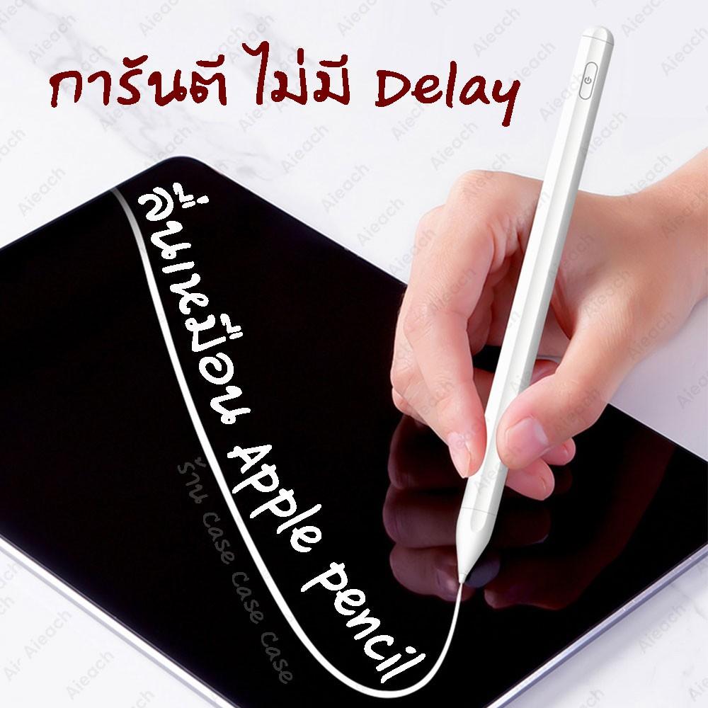 ปากกาไอแพด[แรเงาได้] วางมือ สำหรับApple Pencil ปากกา สำหรับipad stylus gen7 gen8 2020 สำหรับapplepencil 10.2 9.7 แอร์4 l