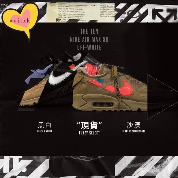 รองเท้าบาสเก็ตบอล Off-White x Nike Air Max 90