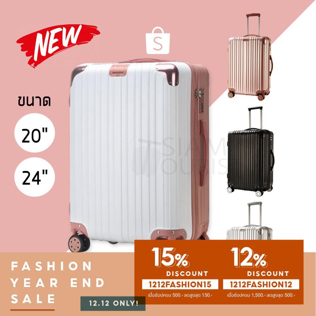 กระเป๋าเดินทาง กระเป๋าเดินทาง 20 นิ้ว ใส่โค้ด[WELNEW100]ลดทันที100บาท กระเป๋าเดินทางSiamChoice 820  20/24/28 นิ้ว ABS+PC