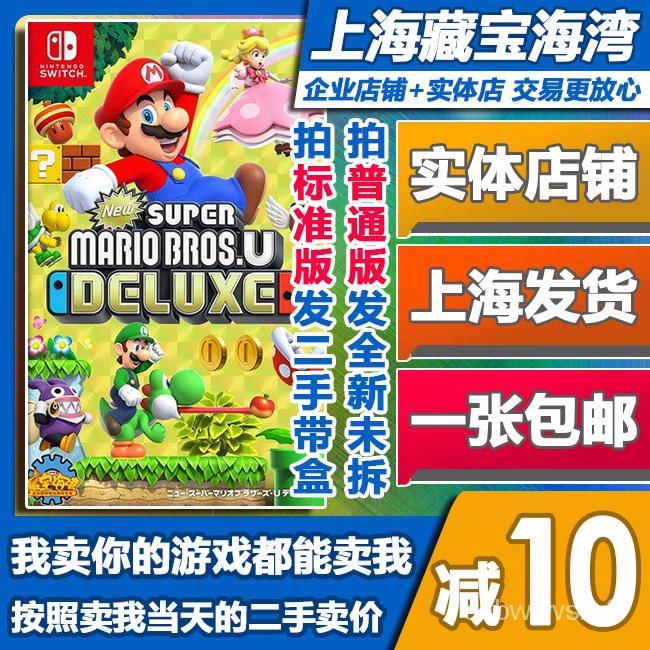 NintendoSwitchเกม NS พี่น้องซูเปอร์มาริโอใหม่U DXฉบับดีลักซ์ จีน จุดมือสอง