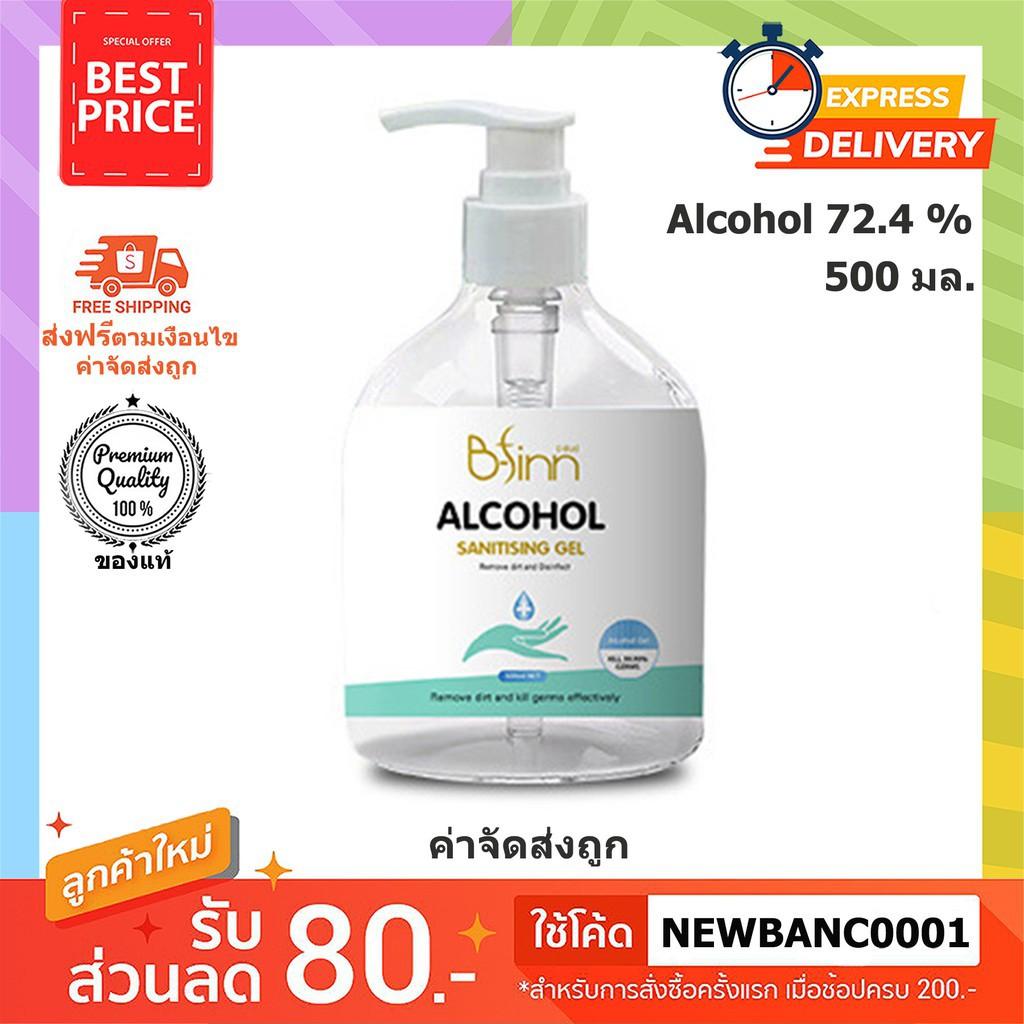 เจลมือ [พร้อมส่ง/เด็กเผลอทานได้/เเอลกอฮอล์ 72.4% /ใช้ได้ทั้งครอบครัว❤] B-finn เจลล้างมืออนามัย 500 มล. Alcohol gel