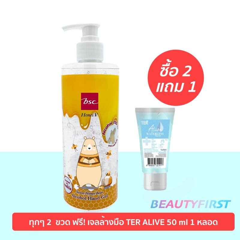 เจลล้างมือ  HONEI V BSC SWEET HONEI BEAR ALCOHOL HAND GEL 500 ml